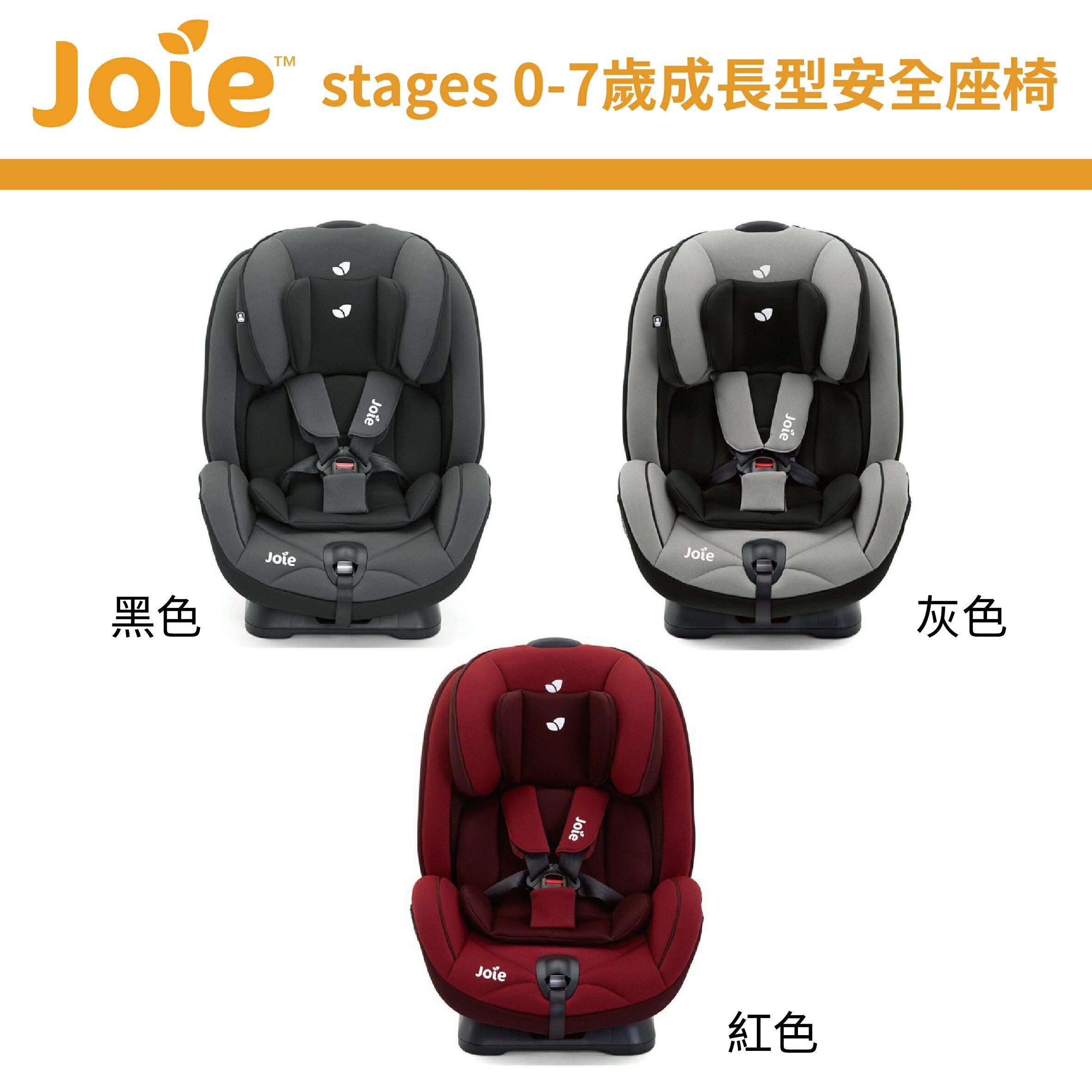 【大成婦嬰】奇哥 Joie stages 0-7歲成長型安全座椅 運費$150