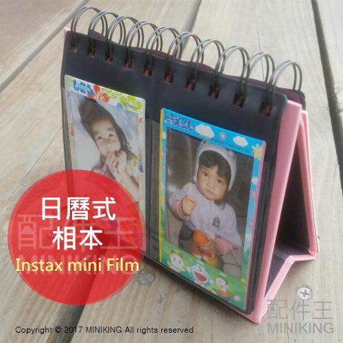 【配件王】拍立得桌曆式相本MINI87S2550S90SP-12相冊相簿照片空白卡通底片