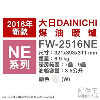 【配件王】日本代購 空運 DAINICHI 大日 FW-2516NE 白 煤油暖爐 9疊 暖氣 勝 FW-2515NE