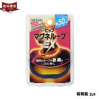 【海洋傳奇】【日本出貨】日本 易利氣 EX 磁力項圈 - 三色45cm/ 50cm/ 60cm 藍色加強版 0