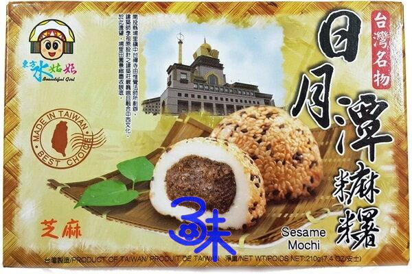 ^( ^) 三叔公 東方水姑娘系列~ 日月潭麻糬~ 芝麻 1組 3盒 ^(210 公克^~