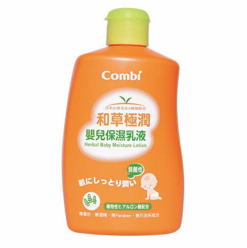 康貝 Combi - 和草極潤嬰兒保濕乳液