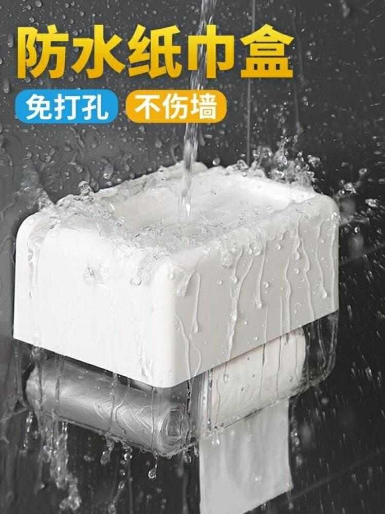 紙巾盒廁所紙巾盒免打孔紙盒防水創意衛生間裝置物的盒子放衛生紙架廁紙 清涼一夏钜惠