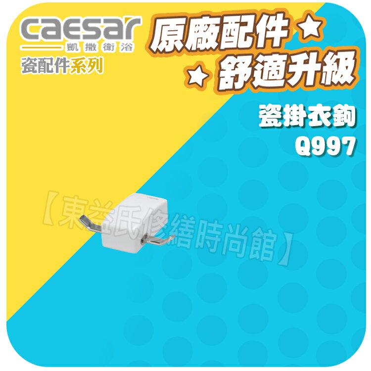 Caesar凱薩衛浴 瓷掛衣鉤 Q997 瓷配件系列【東益氏】浴巾環 置物架 衛生紙架 馬桶刷架