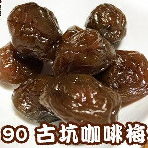 【超鮮嚴選】碳燒咖啡梅-每袋350g±5%