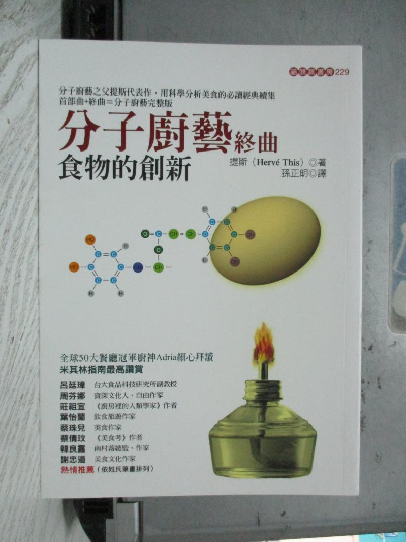 ~書寶 書T8/科學_NBM~分子廚藝終曲~食物的創新_提斯 ~  好康折扣