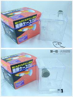 [第一佳水族寵物]台灣水族先生Mr.Aqua日本多功能產卵盒(繁殖盒)[S]~~!!免運費!!~~