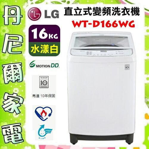 【LG 樂金】6MOTION DD直立式變頻洗衣機 水漾白 / 16公斤洗衣容量 WT-D166WG 原廠保固 NFC 雲端客製洗衣行程