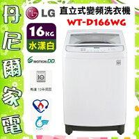 LG電子到【LG 樂金】6MOTION DD直立式變頻洗衣機 水漾白 / 16公斤洗衣容量 WT-D166WG 原廠保固 NFC 雲端客製洗衣行程