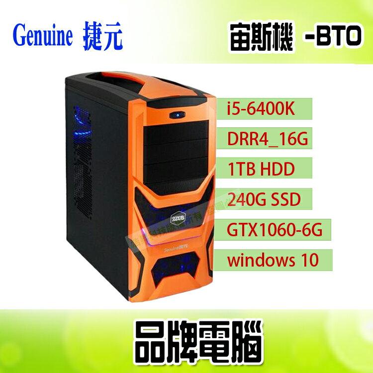 Genuine 捷元  宙斯機 -BTO 搭贈原廠鍵鼠組[捷元光學滑鼠(含滑鼠墊)/捷元鍵盤]