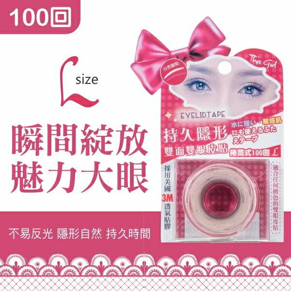 【ThisGirl】捲筒極薄隱形雙眼皮貼100對-L