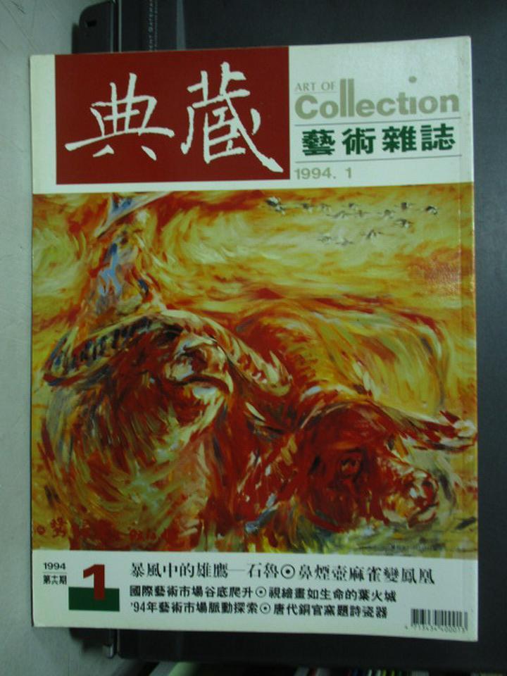【書寶二手書T3/雜誌期刊_ZFQ】典藏藝術雜誌_1994/1_鼻煙壺麻雀變鳳凰等