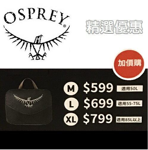 Osprey 精選優惠 背包套加價購 (本商品為活動加購專用,須符合活動條件才出貨)
