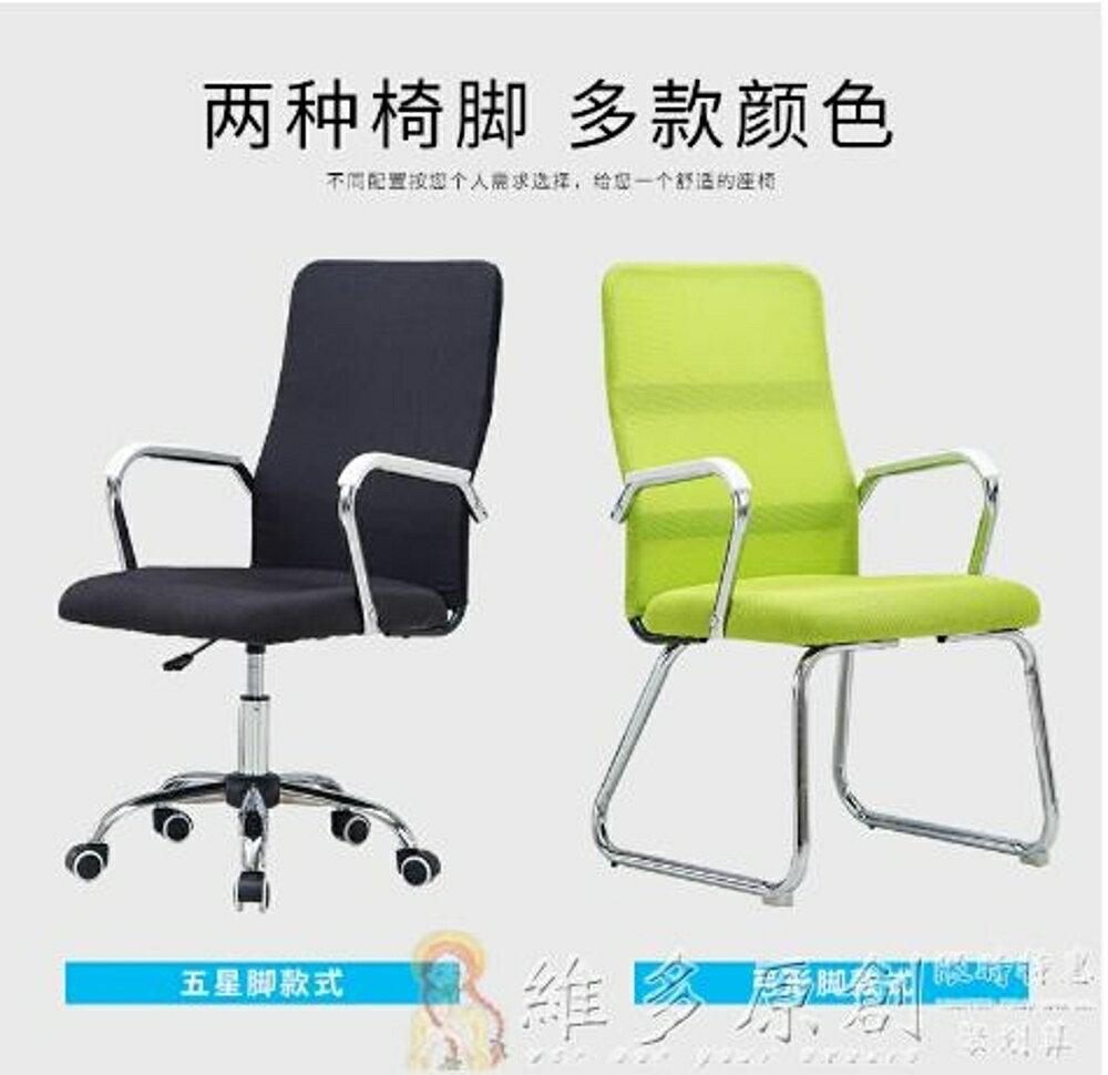 椅子 電腦椅 電腦椅家用現代簡約懶人靠背辦公室休閒弓形升降轉椅座椅網布椅子DF 免運