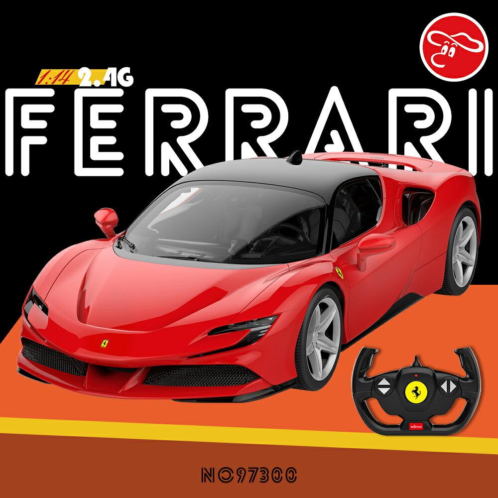 【瑪琍歐玩具】2.4G 1:14 法拉利 SF90 Stradale遙控車/97300 2021禮物 玩具