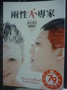 【書寶二手書T7/兩性關係_LIS】兩性不專家_RUBY盧春如
