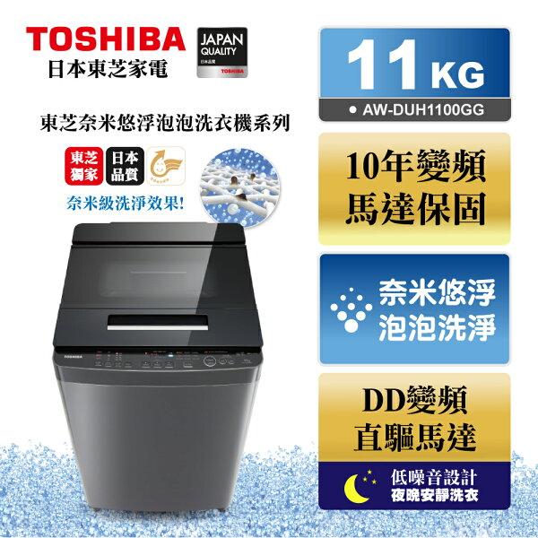 TOSHIBA東芝11公斤奈米悠浮泡泡洗衣機AW-DUH1100GG