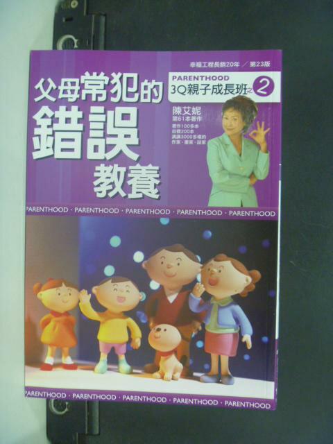 【書寶二手書T3/親子_KJF】父母常犯的錯誤教養_陳艾妮