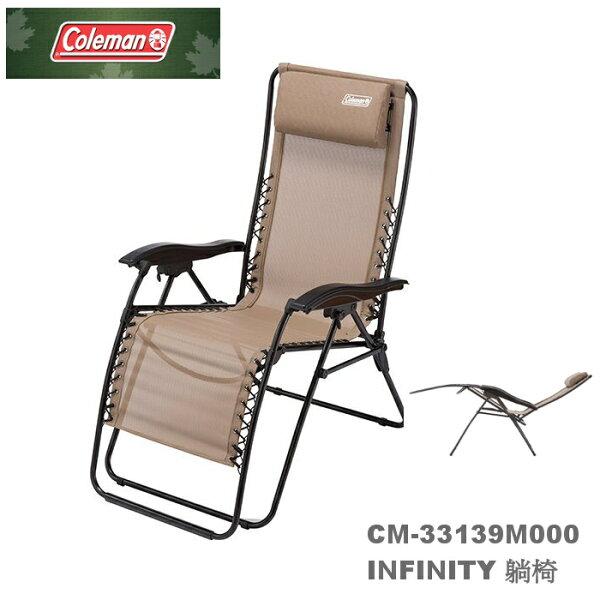 【速捷戶外】美國ColemanCM-33139輕量INFINITY戶外躺椅.休閒椅.折疊椅.太師椅.露營椅收納快速.攜帶方便