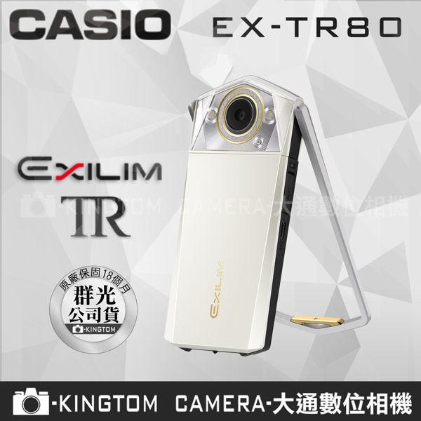 CASIO TR80 公司貨 送64G高速卡+水鑽手帶+原廠皮套+9H鋼化螢幕貼+清潔組+讀卡機大全配 24期零利率