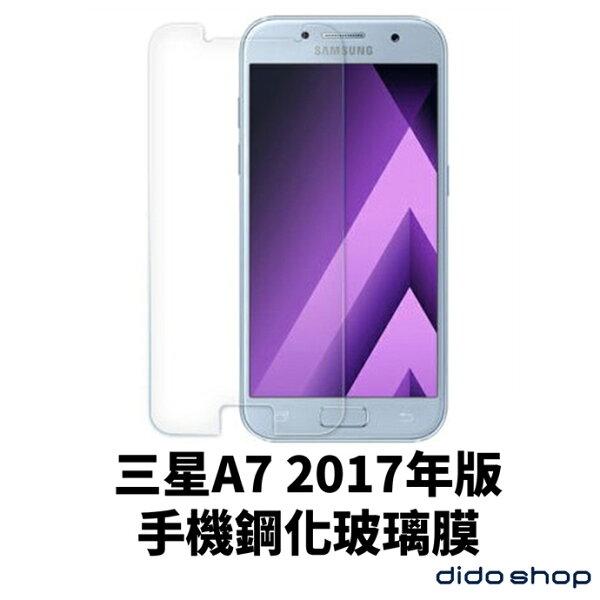 三星A7A7202017年版5.7吋非滿版手機保護貼鋼化玻璃膜(MU175-3)【預購】