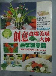 【書寶二手書T7/餐飲_YIZ】創意食雕美味大師:蔬菜創意篇_李吉川