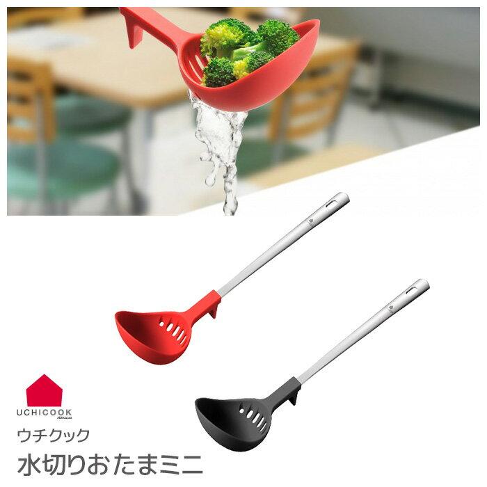 日本AUX/UCHICOOK/瀝水湯匙 /UCS13-日本必買(2004*0.1)|件件含運|日本樂天熱銷Top|日本空運直送|日本樂天代購
