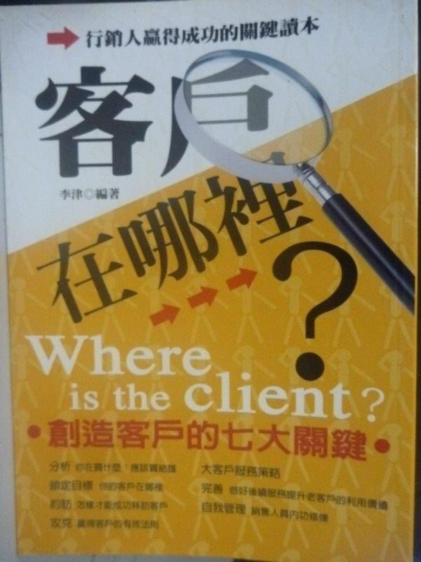【書寶二手書T5/行銷_IET】客戶在哪裡?_李津