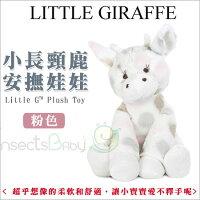 彌月禮盒推薦+蟲寶寶+【美國 Little Giraffe】 Little G系列 長頸鹿安撫娃娃 粉紅 (現+預)