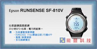 【智慧穿戴】愛普森 Epson RUNSENSE SF-810V SF810V 20小時續航力 內建心率偵測功能 心率路跑教練 公司貨含稅開發票(此為特惠促銷價 恕無法參加原廠贈品活動)