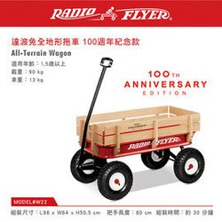 【淘氣寶寶】美國【RadioFlyer】達波兔全地形拖車 100週年紀念款 RF22W-100