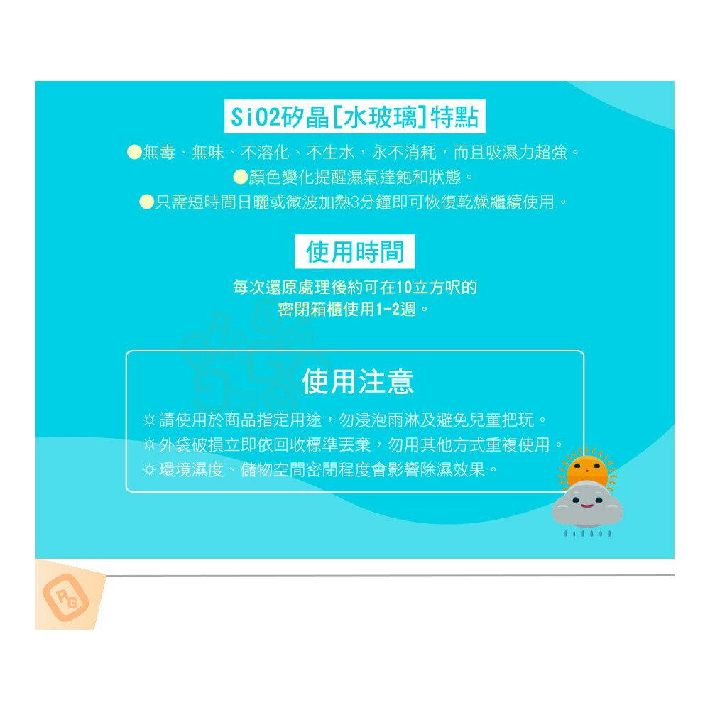 ORG《SD1170a》台灣製~矽晶水玻璃 可重複使用 永久除濕袋 除濕包 除濕劑 除溼袋 除溼包 衣櫥衣櫃 臥室 環保 7