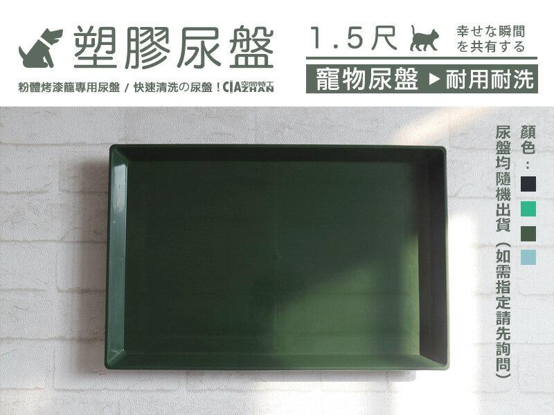 (缺貨中)全新♞空間特工♞1.5尺塑膠尿盤/尿盤/底盤/便盆/白鐵尿盤/寵物狗籠狗盤