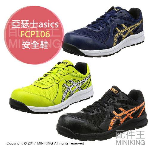【配件王】日本代購 2017新款 asics 亞瑟士 FCP106 安全鞋 塑鋼鞋 工作鞋 作業鞋 女鞋 男鞋 透氣