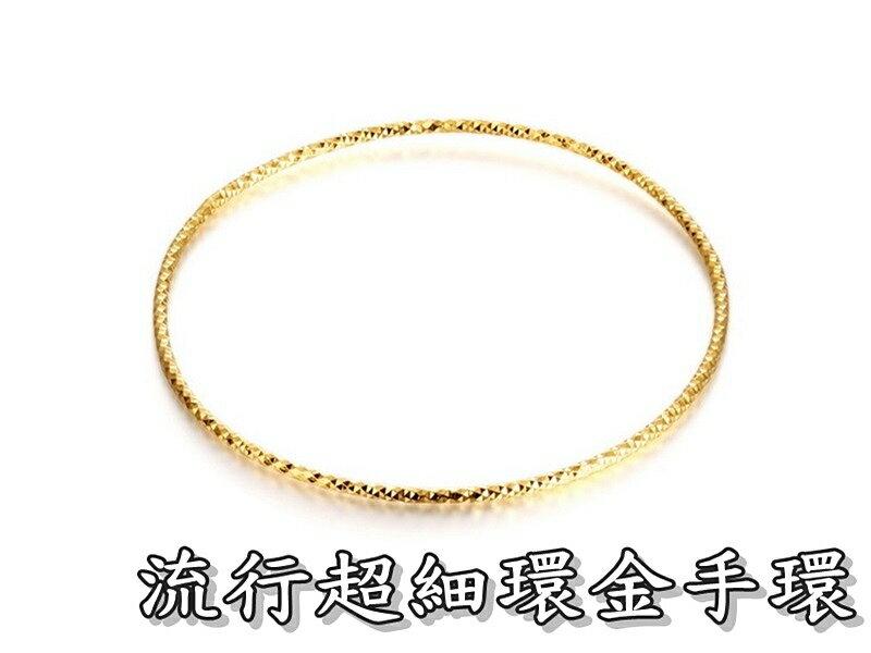 《316小舖》【KB14】今天特價一個28元(奈米電鍍18K金手環-流行超細環金手環-單件價 /超細金手環/結婚飾品)