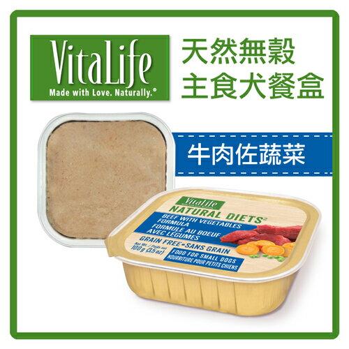 【力奇】VitaLife國寶天然無穀主食犬餐盒-牛肉佐蔬菜100g-32元>超取限24盒C001C13)