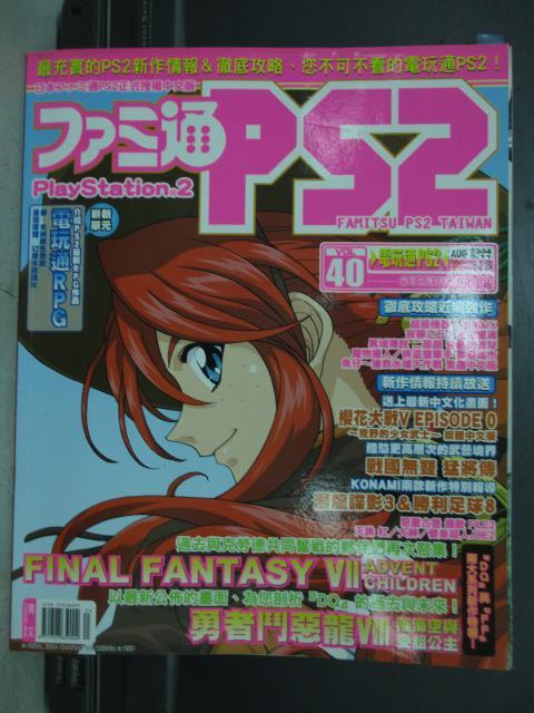 【書寶二手書T1/電玩攻略_QNZ】Famitsu ps2_vol.40_勇者鬥惡龍VIII等