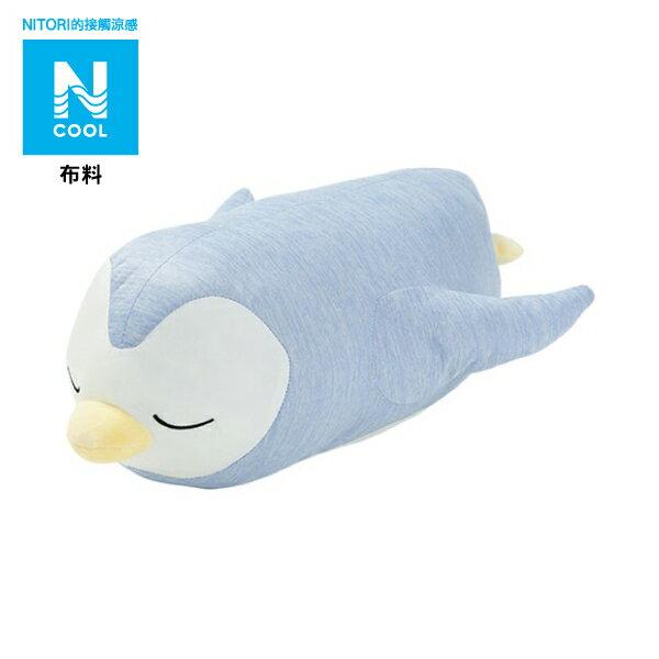 接觸涼感小企鵝抱枕PENGUINNCOOLHSNITORI宜得利家居