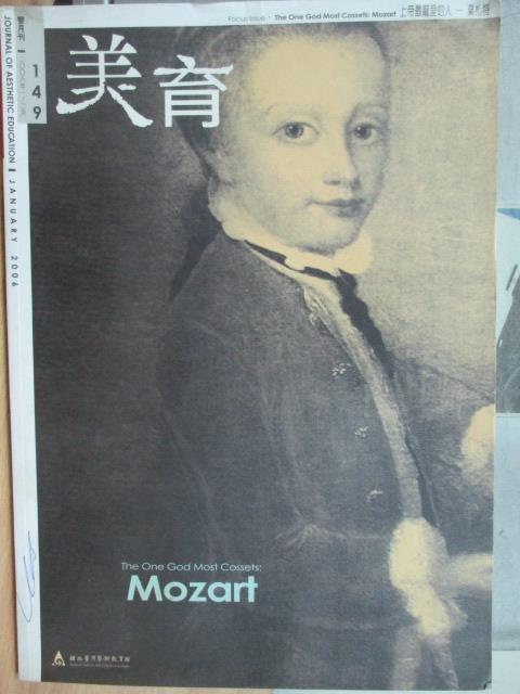 【書寶二手書T1/雜誌期刊_YKX】藝術教育論叢_美育雙月刊_149期_Mozart等