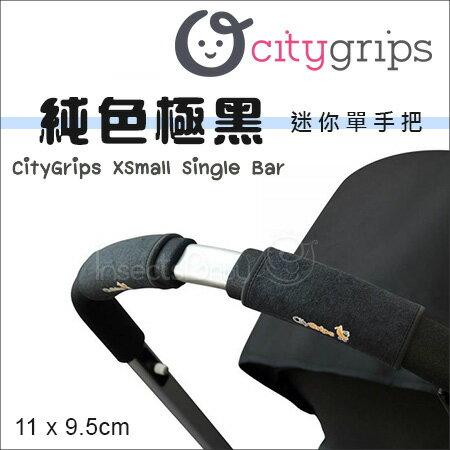 ✿蟲寶寶✿【美國CityGrips】多用途推車手把保護套單手把XS口袋推車專用-純色極黑