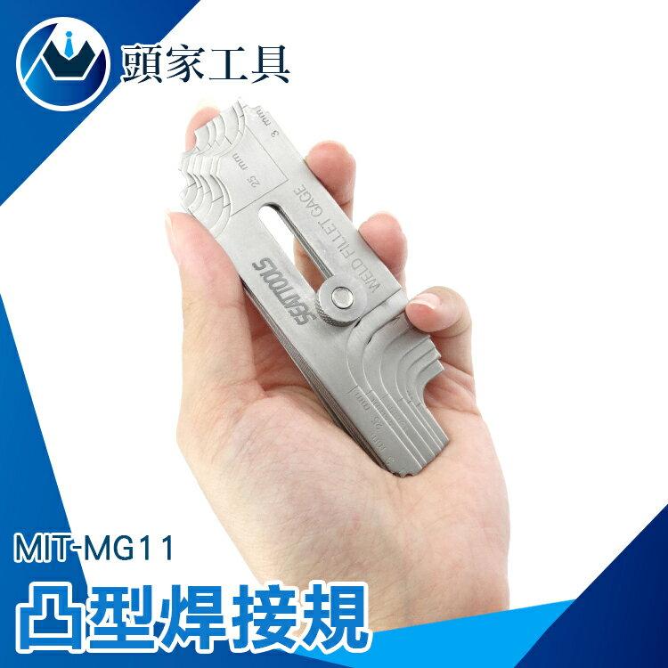 『頭家工具』 焊道焊角規 公制 英制 焊接凹凸 凸型焊縫尺 凸型焊接 焊接檢驗器 焊角規 MIT-MG11