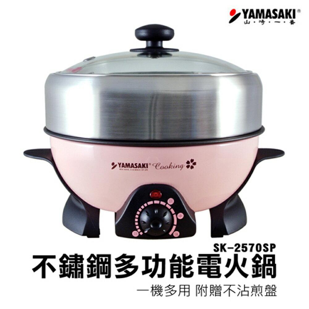 山崎不鏽鋼多功能電火鍋SK-2570SP