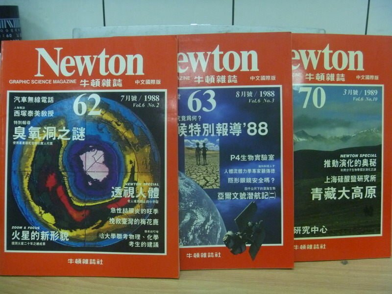 【書寶二手書T2/雜誌期刊_PNR】牛頓_62~70期間_3本合售_臭氧洞之謎等