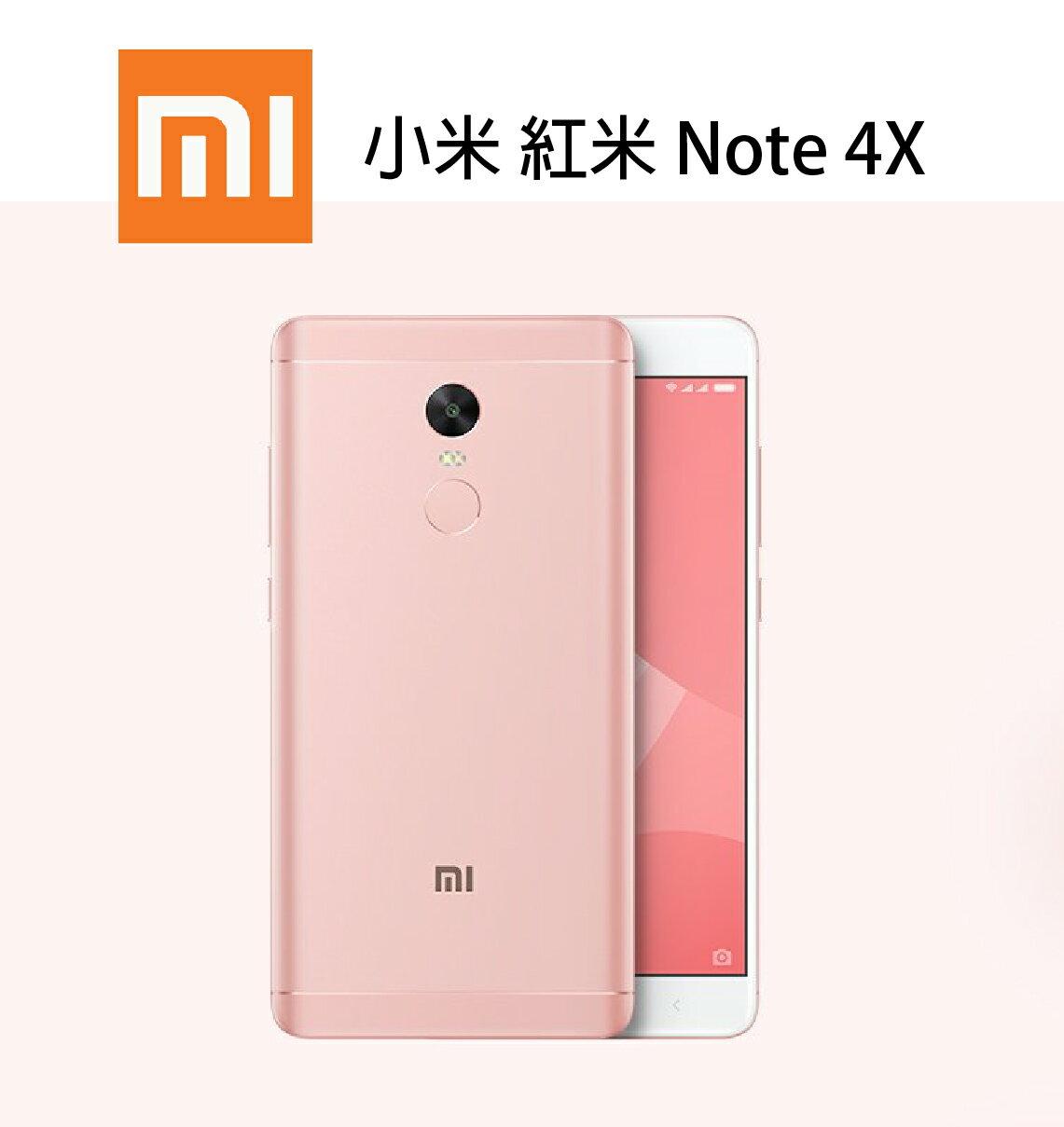 小米 紅米Note 4X 5.5 吋 4G/64G 雙卡雙待 -粉 [分期零利率]