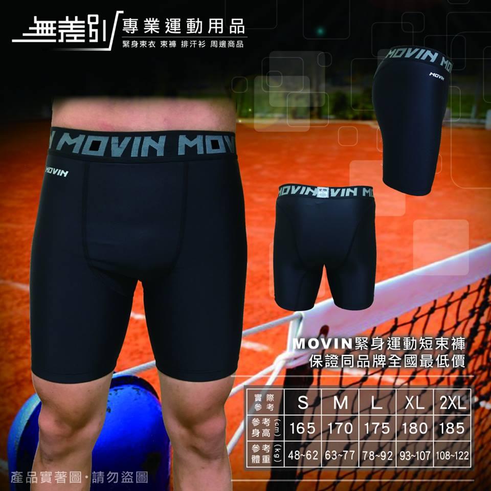 ~無差別 用品~MOVIN 彈力緊身短束褲^(Nike pro 2XU UA可參考^)