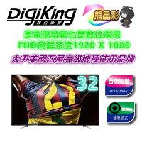 小熊維尼周邊商品推薦【DigiKing 數位新貴】*尾牙旺旺迎新春*32吋低藍光 FHD 液晶顯示器(能是數位電視也是電腦螢幕*DK-3261)