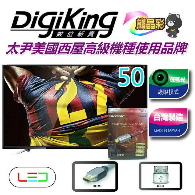 【DigiKing 數位新貴】*尾牙旺旺迎新春* 50吋高畫質 低藍光 FHD 高級液晶顯示器(SF-5062贈送高級HDMI線)