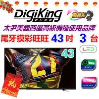 小熊維尼周邊商品推薦【DigiKing 數位新貴】*尾牙摸彩包*43吋高畫質 低藍光 FHD 高級液晶顯示器(43吋3台YC-43S6D5)