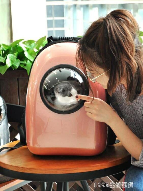 寵物包 貓包寵物包貓背包外出包便捷透氣後背包貓書包太空包艙包貓咪用品 秋冬新品特惠