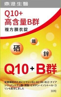 【鼎澄生醫】Q10+高含量B群複方軟膠囊  30顆(盒)